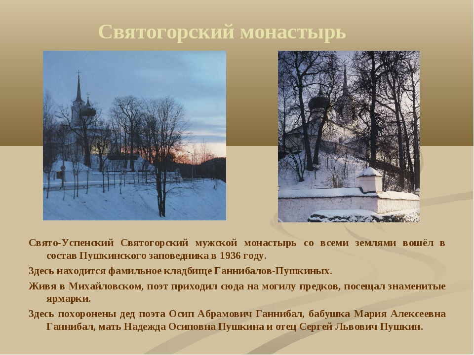 Святогорский монастырь Свято-Успенский Святогорский мужской монастырь со всем...