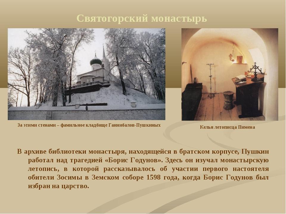 Святогорский монастырь В архиве библиотеки монастыря, находящейся в братском...