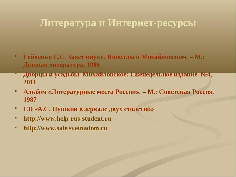Литература и Интернет-ресурсы Гейченко С.С. Завет внуку. Новеллы о Михайловск...