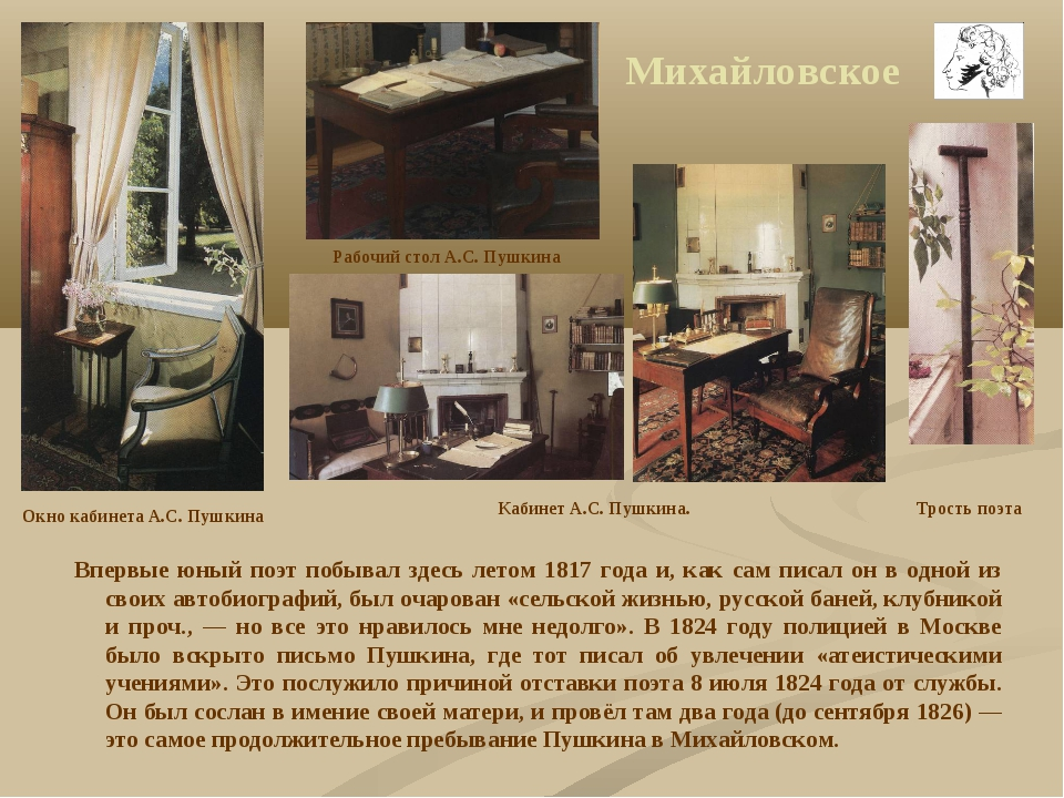 Михайловское Впервые юный поэт побывал здесь летом 1817 года и, как сам писал...