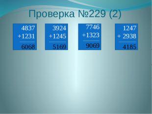 Проверка №229 (2) 4837 +1231 ________________ 3924 +1245 __________________ 7