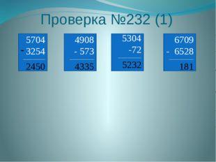 Проверка №232 (1) 5704 3254 ________________ 4908 - 573 __________________ 53