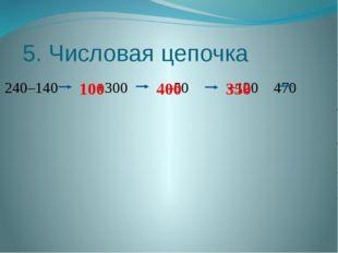 5. Числовая цепочка 240–140 +300 –50 +120 470 100 400 350