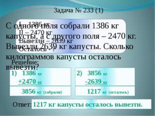 I – 1386 кг II – 2470 кг Вывезли – 2639 кг Осталось - ? Решение: 1) 1386 кг +