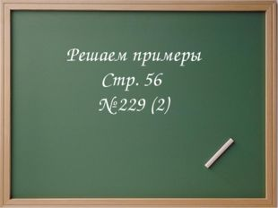 Решаем примеры Стр. 56 № 229 (2)