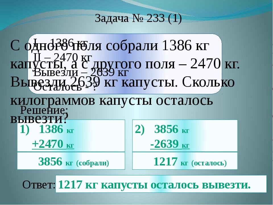 I – 1386 кг II – 2470 кг Вывезли – 2639 кг Осталось - ? Решение: 1) 1386 кг +...