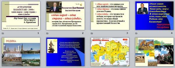Презентация казахстан 2050