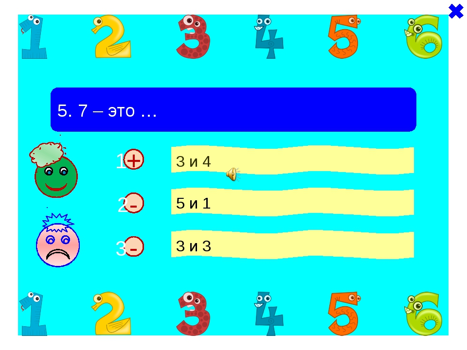 - + 5. 7 – это … 3 и 4 5 и 1 3 и 3 - 1 2 3