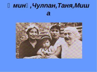 Әминә,Чулпан,Таня,Миша