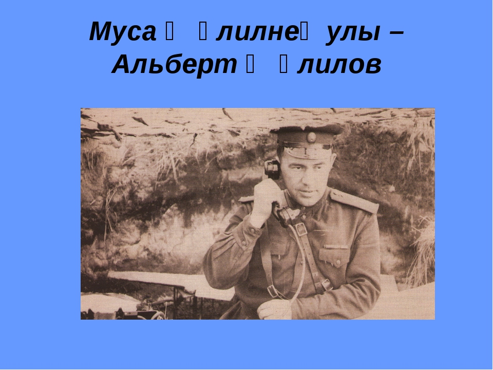Муса Җәлилнең улы –Альберт Җәлилов