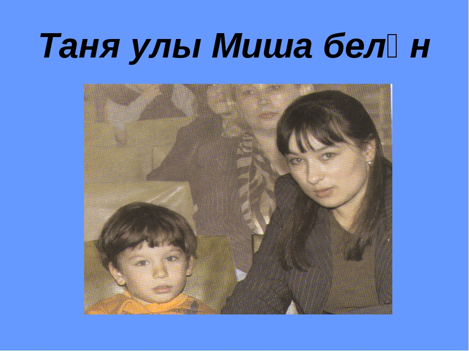 Таня улы Миша белән