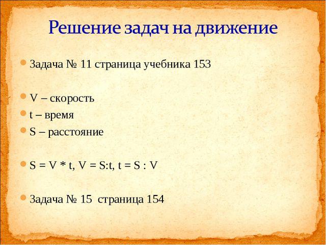 Задача № 11 страница учебника 153 V – скорость t – время S – расстояние S =...