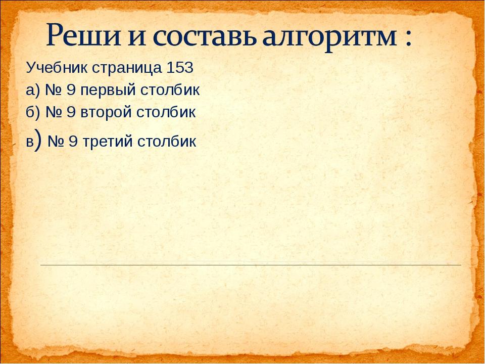 Учебник страница 153 а) № 9 первый столбик б) № 9 второй столбик в) № 9 трети...
