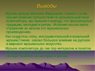 Выводы: Изучив музыку Михаила Ивановича Глинки с точки зрения влияния путешес