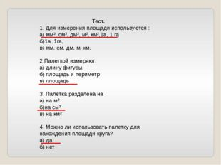 Тест. 1. Для измерения площади используются : а) мм², см², дм², м², км²,1а, 1