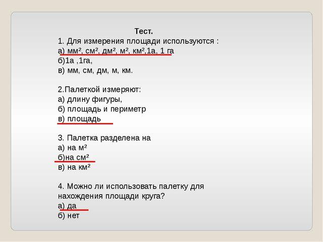 Тест. 1. Для измерения площади используются : а) мм², см², дм², м², км²,1а, 1...