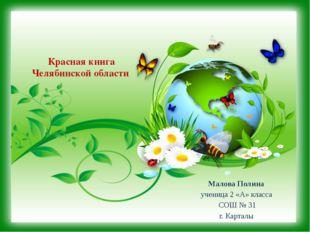 Красная книга Челябинской области Малова Полина ученица 2 «А» класса СОШ № 31