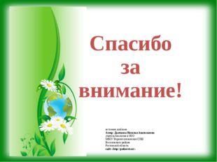 Спасибо за внимание! источник шаблона: Автор: Дьячкова Наталья Анатольевна уч