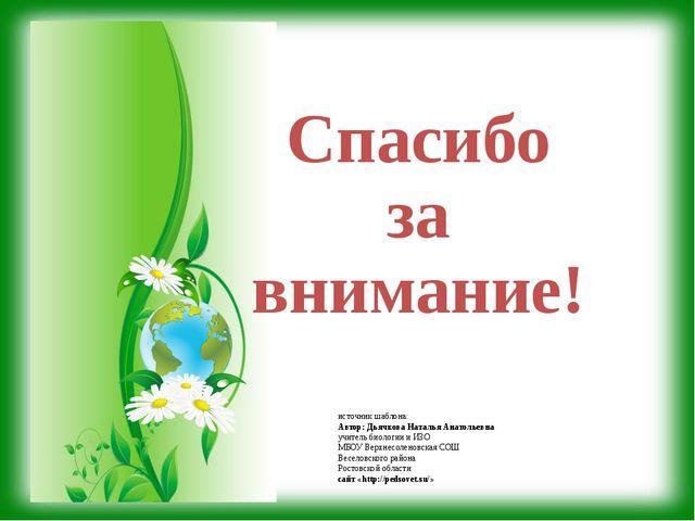 Спасибо за внимание! источник шаблона: Автор: Дьячкова Наталья Анатольевна уч...