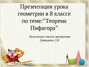 """Презентация урока геометрии в 8 классе по теме:""""Теорема Пифагора"""" Выполнила у"""
