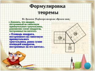 Формулировка теоремы « Доказать, что квадрат, построенный на гипотенузе прямо