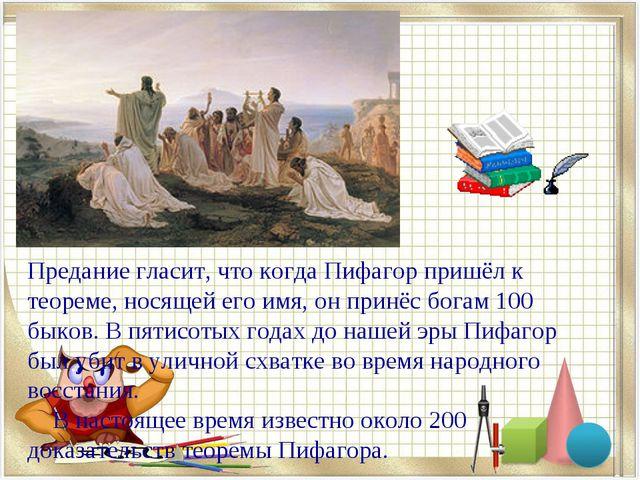 Предание гласит, что когда Пифагор пришёл к теореме, носящей его имя, он прин...