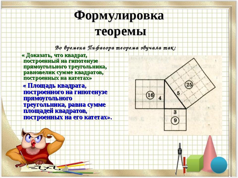 Формулировка теоремы « Доказать, что квадрат, построенный на гипотенузе прямо...