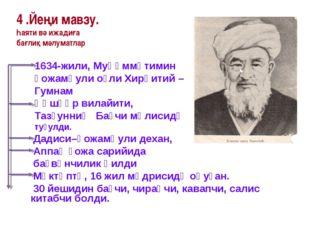 4 .Йеңи мавзу. Һаяти вә ижадиға бағлиқ мәлуматлар 1634-жили, Муһәммәтимин Ғож