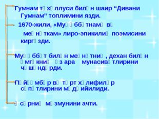 "Гумнам тәхәллуси билән шаир ""Дивани Гумнам"" топлимини язди. 1670-жили, «Муһәб"