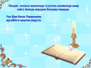 Пәндин –несиһәт мәхситидә түзүлгән һекайисидә шаир сөйгү йолида мәрданә болуш