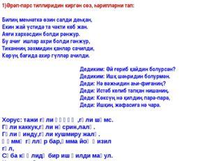 1)Әрәп-парс тиллиридин киргән сөз, һәрипләрни тап: Билиң меһнәткә өзин салди