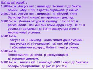 Илғар тәжрибә: 1.2009-о.ж .Август кеңәшмисидә 9-синип әдәбияти бойичә «Муһәбб