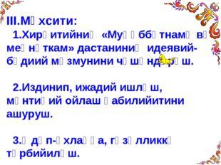 ІІІ.Мәхсити: 1.Хирқитийниң «Муһәббәтнамә вә меһнәткам» дастаниниң идеявий-бәд