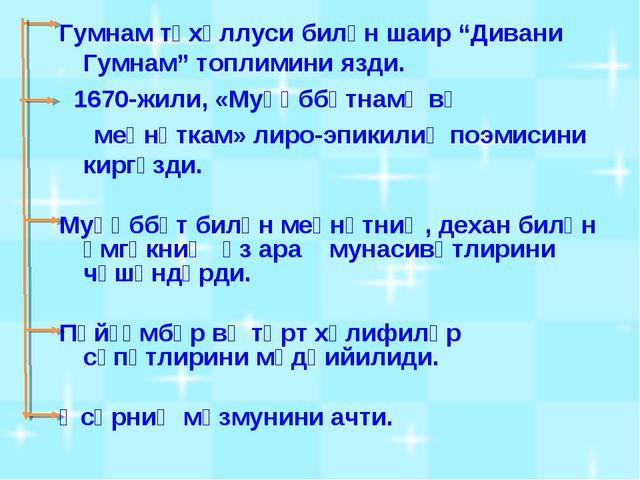 "Гумнам тәхәллуси билән шаир ""Дивани Гумнам"" топлимини язди. 1670-жили, «Муһәб..."