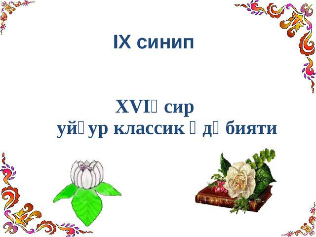 ІХ синип ХVIәсир уйғур классик әдәбияти