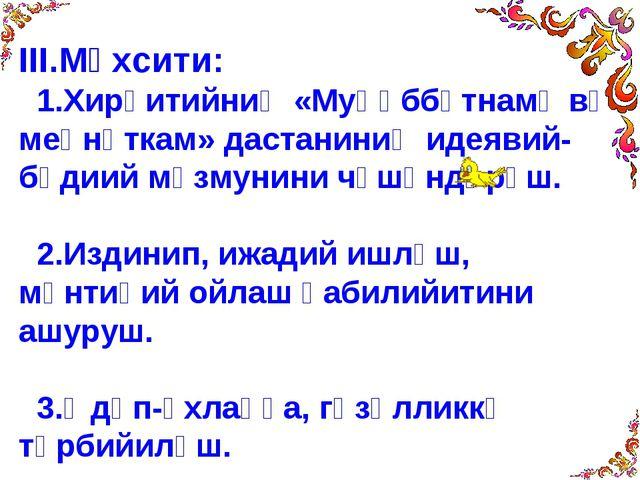 ІІІ.Мәхсити: 1.Хирқитийниң «Муһәббәтнамә вә меһнәткам» дастаниниң идеявий-бәд...