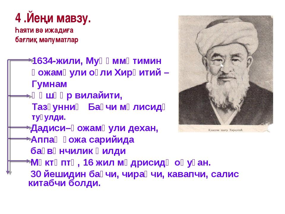 4 .Йеңи мавзу. Һаяти вә ижадиға бағлиқ мәлуматлар 1634-жили, Муһәммәтимин Ғож...