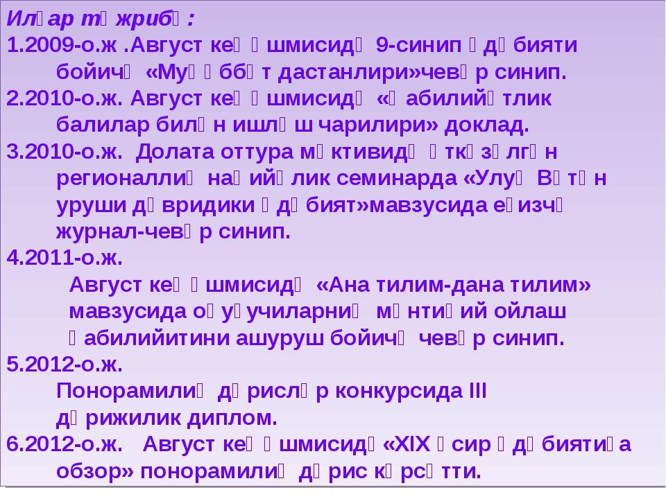 Илғар тәжрибә: 1.2009-о.ж .Август кеңәшмисидә 9-синип әдәбияти бойичә «Муһәбб...