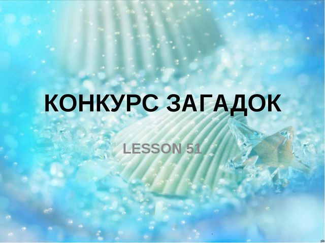 КОНКУРС ЗАГАДОК LESSON 51