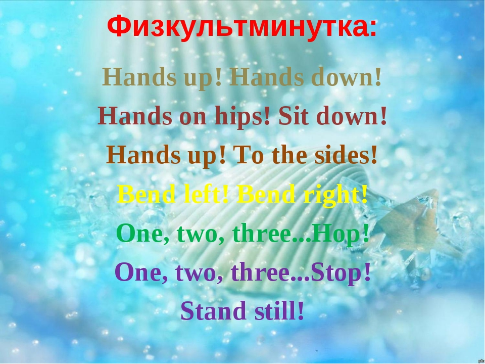 Физкультминутка: Hands up! Hands down! Hands on hips! Sit down! Hands up! To...