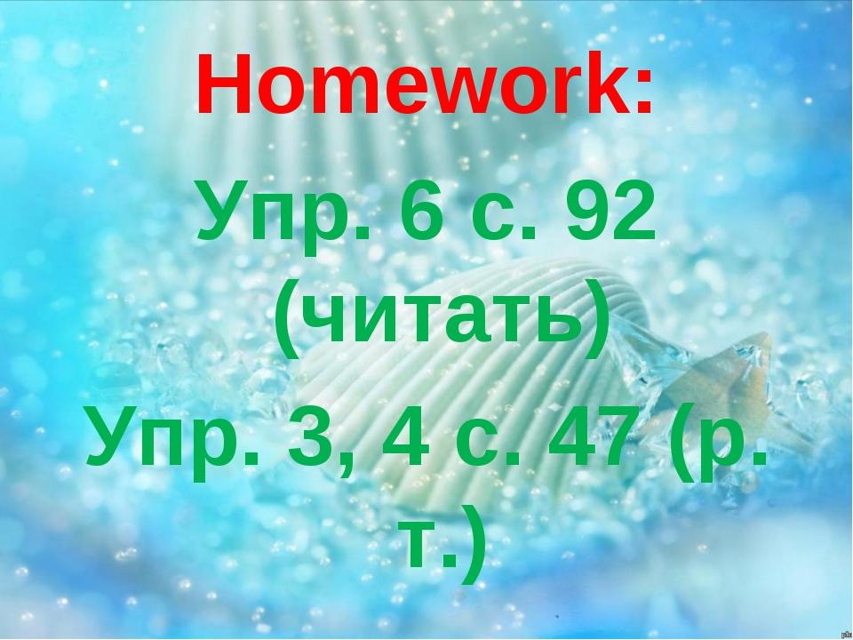 Homework: Упр. 6 с. 92 (читать) Упр. 3, 4 с. 47 (р. т.)