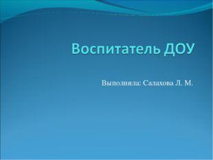 Выполнила: Салахова Л. М.