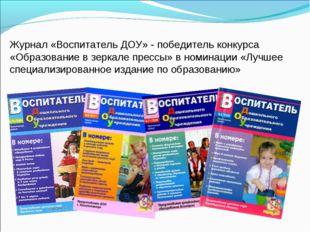 Журнал «Воспитатель ДОУ» - победитель конкурса «Образование в зеркале прессы»