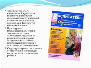 «Воспитатель ДОУ» — ежемесячный журнал для педагогов дошкольных образовательн