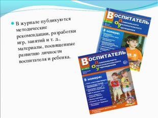 В журнале публикуются методические рекомендации, разработки игр, занятий и т
