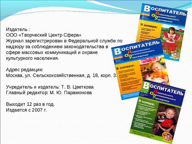 Издатель : ООО «Творческий Центр Сфера» Журнал зарегистрирован в Федеральной...