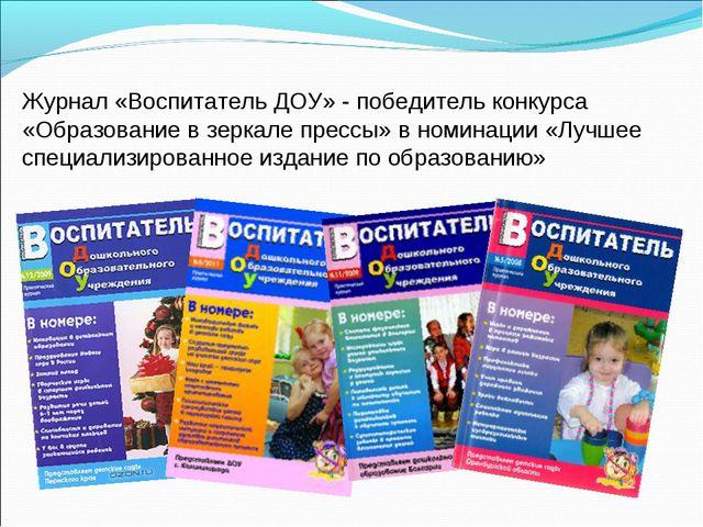 Журнал «Воспитатель ДОУ» - победитель конкурса «Образование в зеркале прессы»...