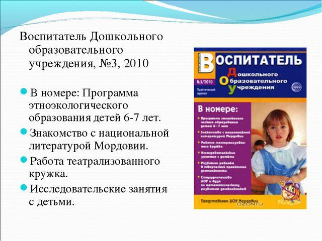 Воспитатель Дошкольного образовательного учреждения, №3, 2010 В номере: Прогр...
