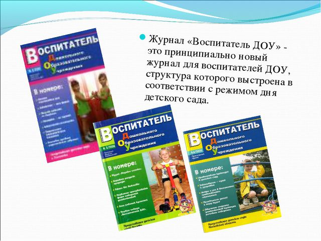 Журнал «Воспитатель ДОУ»- это принципиально новый журнал для воспитателей Д...
