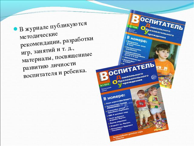 В журнале публикуются методические рекомендации, разработки игр, занятий и т...